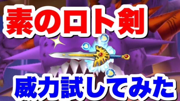 星ドラ 実況 検証 「素の超覚醒ロトの剣を永遠の巨竜に高火力でワンパンするとどのくらいのダメージがでるのか?検証」