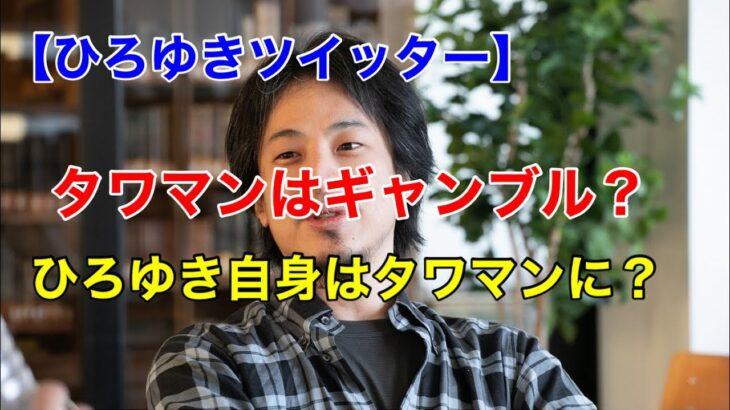 【ひろゆきツイッター】タワマンはギャンブル?