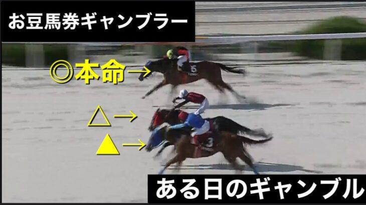 ある日のギャンブル〜兵庫ダービー〜