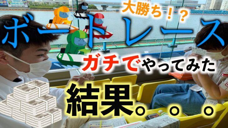 【ギャンブル】ボートレースガチでやってみた!