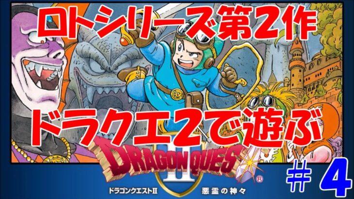 【ドラクエ2】ロトシリーズ第2作!ドラゴンクエスト2を攻略 #4