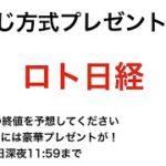 第一回【プレゼント企画】ロト日経平均株価