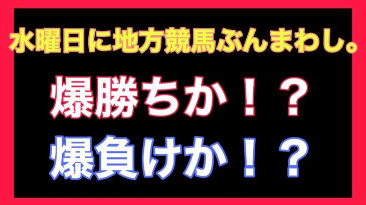 【競馬】平日から勝負。ギャンブルがやめられない大学生。〜関東オークス編〜