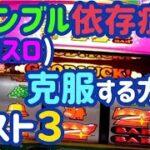 ギャンブル依存症(パチスロ)を克服する方法ベスト3