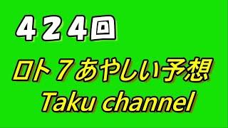 【ロト7】 第424回 ロトセブン予想 【10口購入】