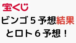 【宝くじ】ビンゴ5予想結果!ロト6予想!