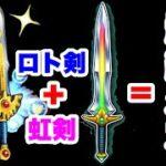 星ドラ 実況 検証 「超覚醒ロトの剣 + 虹のつるぎ。どれくらい強いのか検証!超絶火力のギラ特攻物理!」