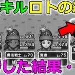 【ドラクエウォーク】新スキル【ロトの紋章】が想像と違った・・!
