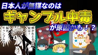 【ゆっくり】日本を蝕むギャンブル障害【考察】