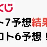 【宝くじ】ロト7予想結果!ロト6の予想