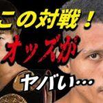 井上尚弥とダスマリナスのオッズが凄い…それ以上に対戦後の話題が盛り上がる訳は…