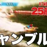 【競艇・ギャンブル】週末もギャンブル狂!!ノリノリギャンブルチャンネル