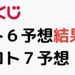 【宝くじ】ロト6予想結果とロト7の予想!