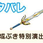 【ドラゴンクエストウォーク 】ロトの剣