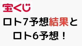【宝くじ】ロト7の予想結果!ロト6の予想!