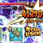 【星ドラ】水の厄災 (ギガ伝説級) 高速周回 ロトの剣(超覚醒) + メタルキングのハンマー