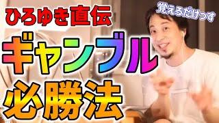 【ひろゆき/字幕あり】ギャンブルで勝つ方法【論破 / 名言】