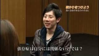 自殺対策テレビ番組「明かりをつけよう」依存症(アルコール・ギャンブル・買い物)編