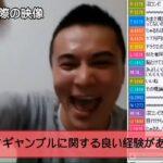 加藤純一から学ぶ、ギャンブル依存症