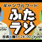 ギャンブルフードのふたラジ 第三回③