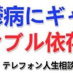 【テレフォン人生相談】  鬱病にギャンブル依存   ドリアン助川 & 坂井眞