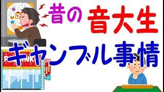 【雑談】昔の音大生のギャンブル事情