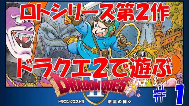 【ドラクエ2】ロトシリーズ第2作!ドラゴンクエスト2を攻略 #1