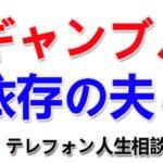 【テレフォン人生相談】  ギャンブル依存の夫と  今井通子 & 大原敬子