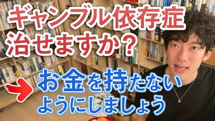 ギャンブル依存症対策【あなたはなぜギャンブルに足を運んでしまうのか?】