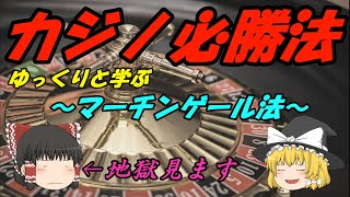 ゆっくりで学ぶ ギャンブル必勝法!?~マーチンゲール法~