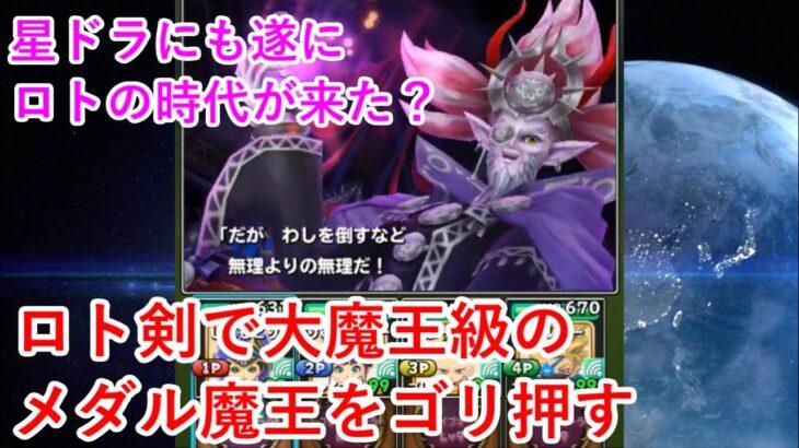 【星ドラ】ロト剣超覚醒で大魔王級のメダル魔王をゴリ押す