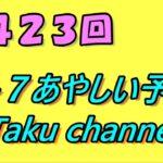 【ロト7】第423回ロトセブン予想【あやしい数字】