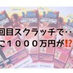 【vlog】7回目でやっとスクラッチで…🥺 ルーティン ギャンブル(宝くじ)season7