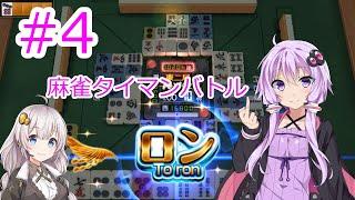 【voiceroid実況】ギャンブル中毒のゆかりさんがジャンナビで麻雀を実況プレイ part4