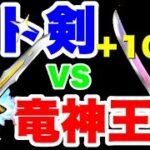 星ドラ 実況 「ロトの剣 vs 竜神王の剣! 1000磨き同士で徹底比較しました」