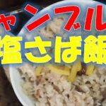 【塩さば飯|ギャンブル飯#04】塩さばの炊き込みご飯にチャレンジ!