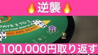 【ギャンブル】昨日の負けを取り返す!100,000円勝負 part2