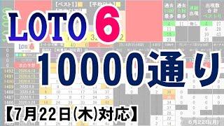 🟢ロト6・10000通り表示🟢7月22日(木)対応
