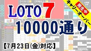 🔵ロト7・10000通り表示🔵7月23日(金)対応