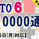🟢ロト6・10000通り表示🟢7月26日(月)対応
