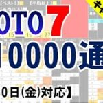 🔵ロト7・10000通り表示🔵7月30日(金)対応