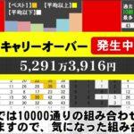 🟢ロト6・10000通り表示🟢7月8日(木)対応