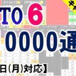 🟢ロト6・10000通り表示🟢8月2日(月)対応