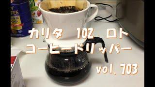 カリタ 102 ロト ドリッパー  vol.703