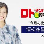 ロト・ナンバーズ「超」的中法12月号の表紙・恒松祐里さんメッセージ!