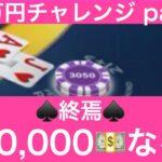 【ギャンブル】1,300$→10,000$への道 part16 CASINO