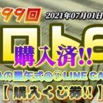 第1599回 ロト6~JRAの星矢式@④LINECard!!~【購入くじ券公開!!】~(2021年07月01日(木)抽選)~前回、1数字+B数字…やはり、2つは来る!?今回、6点!!