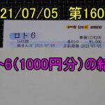 第1600回のロト6(1000円分)の結果