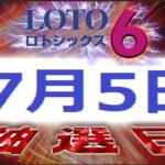 1600回ロト6予想(7月5日抽選日)