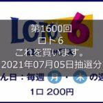 【第1600回LOTO6】ロト6狙え高額当選(2021年07月05日抽選分)